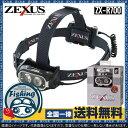 防災 【送料無料】冨士灯器 ゼクサス ZX-R700 繰り返し充電できる [ZEXUS 夜釣り ヘッドライト 充電式 明るい 使いや…