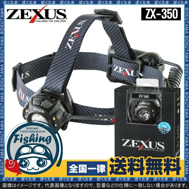 防災 【送料無料】冨士灯器 ゼクサス ZX-350 基本をおさえた 定番モデル [ZEXUS 夜釣り ヘッドライト LED 明るい 使いやすい ルーメン 防水 型 おすすめ カラー ZX350]