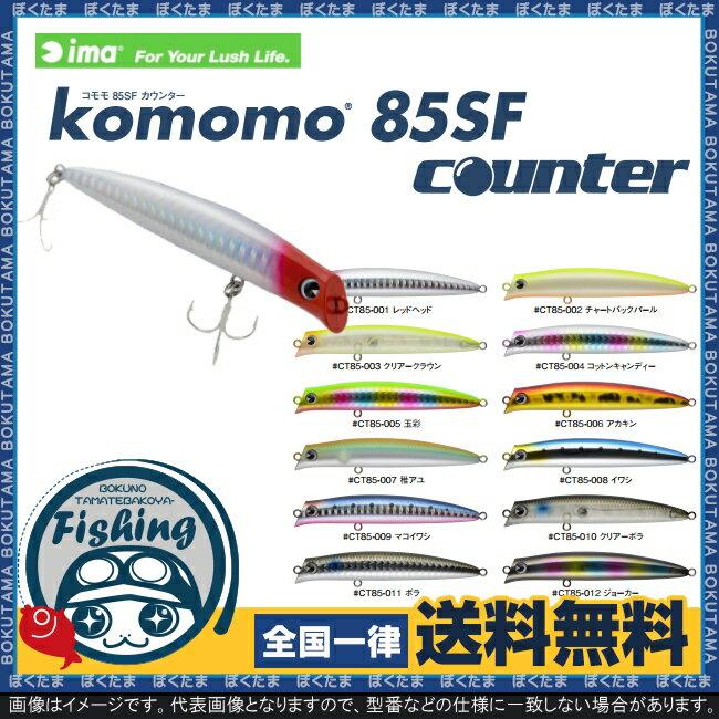 【送料無料】ima アムズデザイン komomo 85SF counter (コモモ)18種類から選べる! [ シーバスルアー おすすめ 初心者 色 釣り方 ただ巻き ランキング フローティング ルアー ボートシーバスゲーム シーバス 仕掛け ルアー セット]