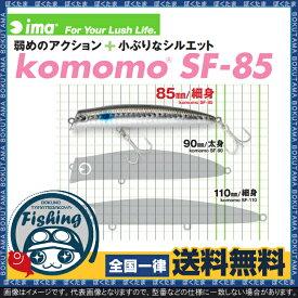 【送料無料】ima コモモ SF-85 選べるカラー[アイマ プラグ ミノー KOMOMO こもも リップレスミノー ただ巻き シーバス シャロー 浅瀬 シャロー 泳ぐ 飛距離 使いやすい ルアー プラッキング]
