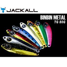 【送料無料】 ジャッカル (JACKALL) BIN-BIN METAL TG 80g [ジグ タングステン タイラバ 鯛ラバ ビンビンメタル TG メタルジグ ジギング]