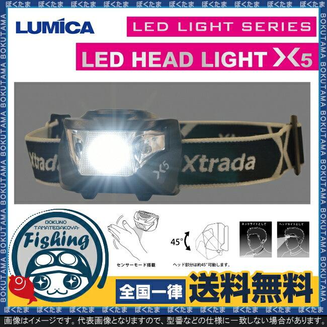 【送料無料】株式会社 ルミカ XtradaX5 (エクストラーダ エックスファイブ) ヘッドライト [LUMICA 夜釣り ネックライト センサー LED 明るい 使いやすい ルーメン おすすめ カラー]