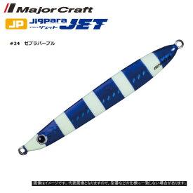 【送料無料】メジャークラフト(Major Craft) ジグパラ ジェット 40g  #24 ゼブラパープル [majorcraft メタルジグ ルアー セット ジグ アシストフック メタルジグ ショアジギング ライトショアジギング ジギング ジェット]