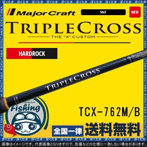 【送料無料】メジャークラフト トリプルクロス TCX-762M/B ハードロックモデル [Major Craft ロッド 竿 ベイトリール用 根魚 ロックフィッシュ ハードロック ボート]