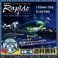 ラピードF130