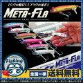 メタフラ32g
