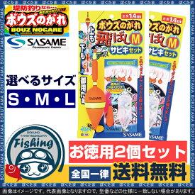 【送料無料】SASAME ボウズのがれ 飛ばしサビキ セット X-105 選べる3サイズ(2個セット)[SASAME ササメ ささめサビキ 飛ばし マキエ コマセ袋 ツール 糸 鈎 オモリ おすすめ]