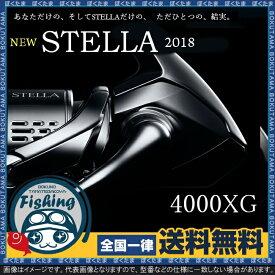 【送料無料】 ステラ STELLA 2018年モデル 4000XG [ スピニングリール SHIMANO 18 2018 フィッシング 釣り 海 高級 シマノ リール 18ステラ 数量限定 ]