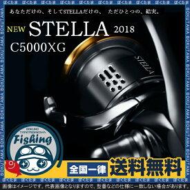 【送料無料】ステラ STELLA 2018年モデル C5000XG [ スピニングリール SHIMANO 18 2018 フィッシング 釣り 海 高級 シマノ リール 18ステラ 数量限定 ]