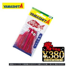 【送料無料】ヤマシタ YAMASHITA 鯛歌舞楽 波動ベイト 鯛 タイ 鯛カブラ タイカブラ 鯛ラバ タイラバ マダイ 激安 在庫限り