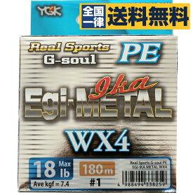 PEライン 1号【送料無料】YGK よつあみ G-soul WX4 エギ&イカメタル 180m 1号 18lb [ Egi-METAL IKA イカ イカメタル専用ライン 4本編み]