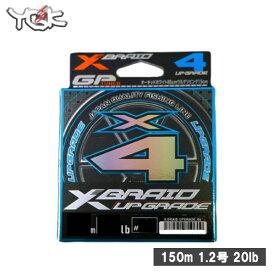 PEライン 1.2号【送料無料】YGKよつあみ X-BRAID UPGRADE X4 150m 1.2号 20lb[Xブレイド アップグレード 釣り具 釣り 釣り道具 釣り糸 海釣り 船釣り エギング ジギング スロージギング]