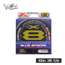 【送料無料】YGK よつあみ XBRAID CASTMAN BLUE-SP X8 300m 3号 52lb [Xブレイド 釣り具 釣り 釣り糸 シーバス 海釣り 船釣り エギング ジギング モンスター WX8 キャストマン ブルースペシャル]