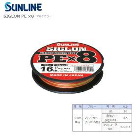 【送料無料】サンライン(SUNLINE) シグロン PE X8 マルチカラー 300m 0.6号 10lb [ リーダー 大物 EX−PE オールパーパスライン]