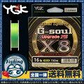 【送料無料】G-soulX8UPGRADE150m0.8号16LbYGKよつあみ