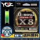 PEライン 1.0号 【送料無料】 YGK よつあみ リアルスポーツ G-soul X8 アップグレード 150m 1.0号 22lb [ ジーソウル …