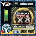 PEライン 1.5号 【送料無料】 YGK よつあみ リアルスポーツ G-soul X8 アップグレード 150m 1.5号 30lb [ ジーソウル …