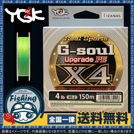 【送料無料】YGK よつあみ PE ライン G-soul X4 Upgrade 0.2号 150m 4Lb [ YGKよつあみ G soul アップグレード x4 ランキング おすすめ カラー 仕掛け セット 4本撚り エギング ジギング スロージギング ]