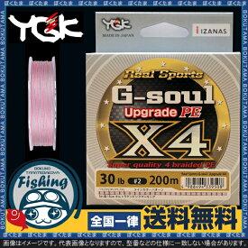 【送料無料】YGK よつあみ PE ライン G-soul X4 Upgrade 2.0号 200m 30Lb [ G soul アップグレード x4 ランキング おすすめ カラー 仕掛け セット 4本撚り 2号 エギング ジギング スロージギング ]