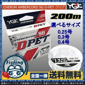 【送料無料】YGK よつあみ ライン チェルム アーバンコード D-PET 200m クリア 選べる 0.25号( 1.4LB )0.3号( 1.7LB )0.4号( 2.1LB )[PETライン ジガー 2スプール 新商品]