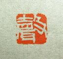 【印サイズ 1センチ】雅号印 落款印 篆刻印 書道印 書道用具