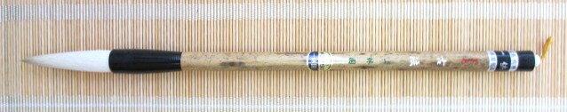 一休園 毛筆 古法 (定価3,500円 一般用) 【筆 太筆 書道用具 書道用品 固形墨 磨墨 硯 羊毛】