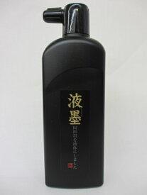 墨運堂 液墨 350g【書道用具 書道用品 硯 墨液】