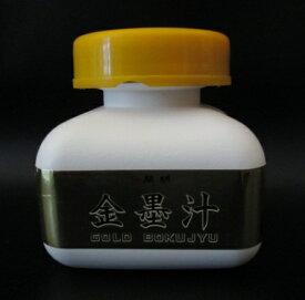 開明 金墨汁【墨・墨汁 書道用具 書道用品 写経用品 墨汁】