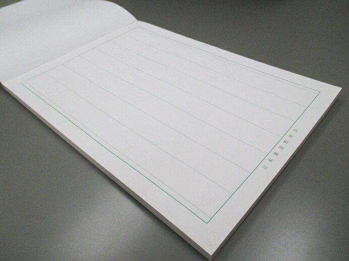 競書誌『書濤』硬筆用紙