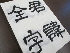 書道毛筆 通信講座 書の鑑 隷書編 第一巻 【曹全碑】古典臨書 全15回