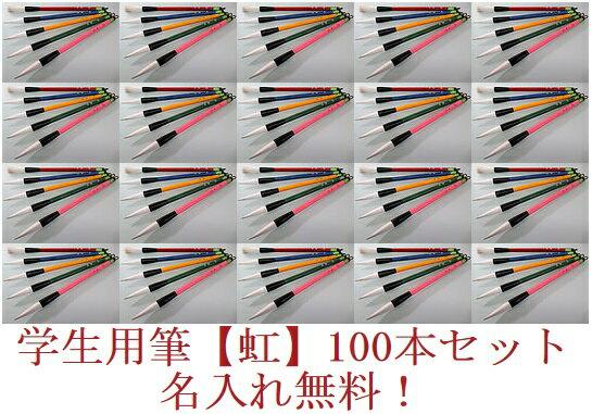 栗成 毛筆 虹 100本セット(学生用, 白毛) 【筆 太筆 書道用具 書道用品】