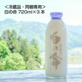 <冷蔵品・同梱専用>こだわり低温殺菌瓶入り牛乳「白の命720ml」×3本まとめ買い