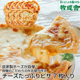 【楽天セール】ピザ 冷凍ピザ チーズたっぷりピザ7枚セット セット ギフト 内祝 お礼 お返し 送料無料 パーティー 誕生日 岐阜 飛騨 おいしい 飛騨古川 子供 冷凍食品 こども 牧成舎 まとめ買い 父の日