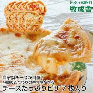 ピザ 冷凍ピザ チーズたっぷりピザ7枚セット セット 直径24cm ギフト 内祝 お礼 お返し 送料無料 パーティー 誕生日 岐阜 飛騨 おいしい 飛騨古川 子供 冷凍食品 こども 牧成舎 まとめ買い