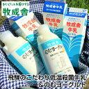 牛乳 ドリンクヨーグルト 低温殺菌牛乳 <牧成舎牛乳3本&のむヨーグルト2本セット>詰合せ 詰め合わせ ギフト 自家用…