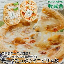 クリスマス お歳暮 ピザ 冷凍ピザ <牧成舎チーズたっぷりミニピザ4枚セット> 冷凍食品 ピザ セット チーズ 4枚 ギフト 内祝い お礼 お返し 送料無料 便利 誕生日 物産展