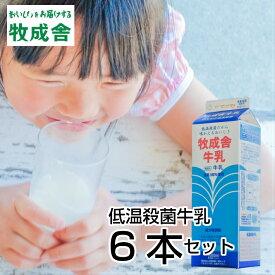 低温殺菌牛乳 業務用 こだわり 6本 セット 普段 送料無料 ミルク 健康 朝食 飛騨 古川 牛乳 業務用 牧成舎