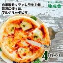 【8月以降お届け】ピザ 牧場 チーズ<牧成舎モッツァレラたっぷりマルゲリータピザ4枚>お中元 冷凍ピザ チーズ 牧成…