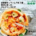 ピザ <牧成舎モッツァレラたっぷりマルゲリータピザ2枚>新年 冷凍ピザ チーズ ギフト 内祝い お礼 お返し 送料無料 …