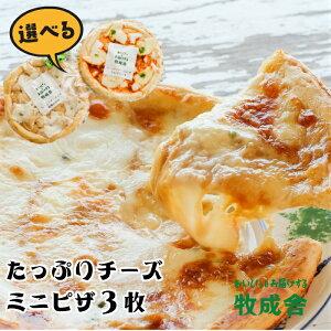 クリスマス お歳暮 ピザ 冷凍食品 <選べるミニピザ3枚>ピザ 冷凍ピザ 選べる チーズ 牧成舎 ギフト 内祝い プレゼント お礼 お返し パーティー 便利 ワイン 子供 送料無料 お誕生日 おつま
