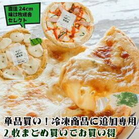 【冷凍同梱専用】直径24cm冷凍ピザ 牧成舎セレクト2枚(2種類×各1枚)