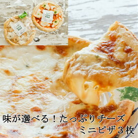 冷凍食品 <選べるミニピザ3枚>ピザ 冷凍ピザ 選べる チーズ 牧成舎 ギフト 内祝い プレゼント お礼 お返し パーティー 便利 ワイン 子供 送料無料 お誕生日 おつまみ