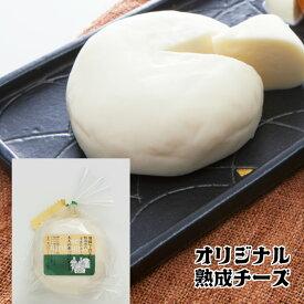 <冷蔵品・同梱専用>牧成舎のオリジナル熟成チーズ「大人の素っぴんチーズ」