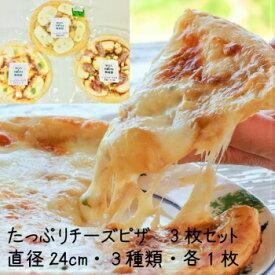 冷凍ピザ チーズ<自家製チーズたっぷりピザ3枚セット> 牧成舎 セット 3枚 ギフト 内祝 お礼 お返し 送料無料 パーティー 誕生日 岐阜 飛騨 おいしい 飛騨古川 冷凍食品 父の日
