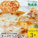 【9月以降お届け】 ピザ <自家製チーズたっぷりピザ3枚セット>冷凍ピザ チーズ 応援 お中元 牧場 牧成舎 セット 冷…