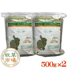 【令和元年度産新刈り】牧草市場 USチモシー3番刈り牧草 スーパーソフト 1kg (500g×2パック)(三番刈りソフトチモシー)