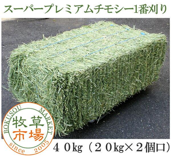 ◆29年度産新刈り◆牧草市場スーパープレミアムチモシー1番刈り牧草 40kg(20kg×2個口)(うさぎ・モルモットなどの牧草 業務用)