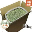 ◇牧草市場 カナダ産プレミアムチモシー1番刈り 20kg袋入 業務用