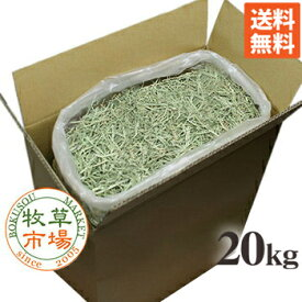 ◇牧草市場 ダイエット牧草 クレイングラス 20kg袋入 業務用