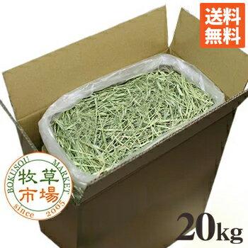 牧草市場 USチモシー1番刈り(プレミアム)牧草 ダブルプレス 20kg 業務用
